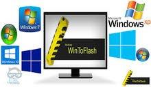 فورمات ويندوز بكل الاصدارات وبسعر منافس