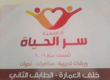 أكاديمية سر الحياه لإعطاء الدروس الخصوصية في الجبيهه عمان