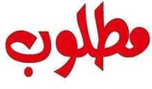 أريد رخصة مزاولة أي عمل أو نشاط لتقديمها إلى الضمان الإجتماعي طرابلس