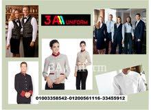 يونيفورم فنادق ومنتجعات -شركة 3A لليونيفورم (01200561116 )