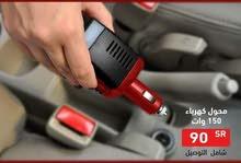 محول كهربا لأجهزة سيارتك