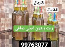 زيت زيتون بكر اصلي صافي