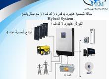 انظمة طاقة شمسية  بانواعها ( مربوط مع الشبكة ، مفصول مع الشبكة، انظمة مضخات)  962799008849
