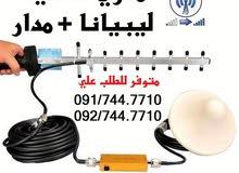 * مقوى تغطية للهاتف المحمول .ليبينا & مدار & 4G و 3G