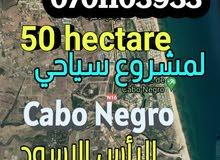 50 هكتار للبيع بكابو نيكو مشروع سياحي