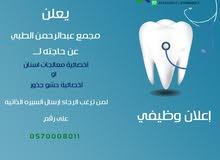 طبيبة أخصائية أسنان