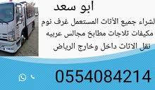 دينا نقل عفش داخل وخارج الرياض