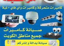 كاميرات مراقبه عاليه الجوده  جميع مناطق الكويت
