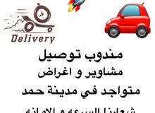 delivery مندوب