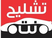 مندوب في تشليح  الحاير في الرياض