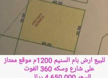 للبيع ارض بام السنيم عين خالد 1200متر