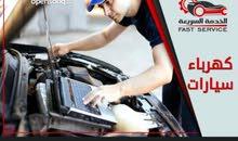 مطلوب فنيين كهرباء سيارات