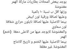 بطاريات سوريه صنع حلب مصنعه وليس مجدده