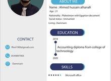 محاسب حديث التخرج يبحث عن عمل