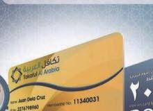 بطاقه تكافل العربيه خصومات تصل 80 في الميه