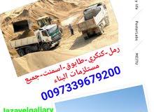 على اتم الاستعداد لتوصيل طلبات الرمال _ الكنكري _ الاسمنت والطابوق