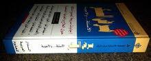 كتاب (مجلد) عن مرض السكري جديد غير مستخدم للبيع