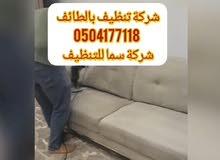 شركة تنظيف بالطائف ونقل عفش0504177118