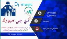 دي جي ميوزك DJ music