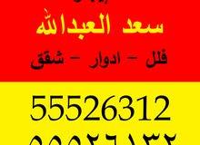 للايجار شقق في سعد العبدالله