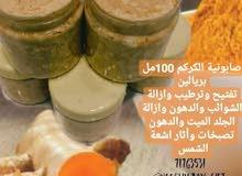 صابونية الكركم لتفتيح وترطيب وازالة الجلد الميت بريال ونص