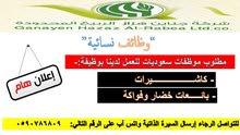 مطلوب موظفات سعوديات للعمل في اسواق  جناين