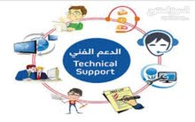 دعم فني IT Support Specialist