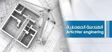 الزمر للهندسة المعمارية والتصاميم الهندسية وخدمات المساحة والاشراف والمقاولات