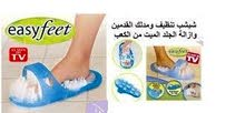 شبشب لتنظيف وتدليك القدمين