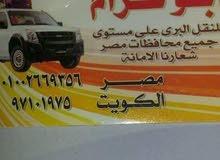 شحن اغراض لجميع محافظات مصر