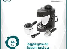 صانعة القهوة من شركة Saachi