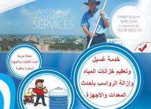 شركة كريستال لخدمات تنظيف وتعقيم خزانات المياه