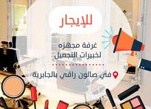 الايجار غرفه مجهزة لخبيرات التجميل في صالون راقي بالجابرية