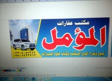مكتب عقارات المؤمل شقه طابق اول من بيت مو مجمع سكني الشقه نظيفه جدا
