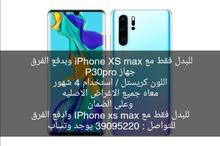 p30 pro للبدل فقط مع iPhone XS max وادفع الفرق