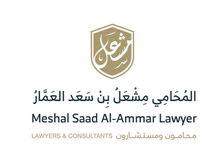 مطلوب نبحث عن مستشار قانوني في مدينة الرياض