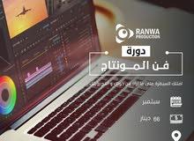 دورة المونتاج الاحترافي ببرنامج Adobe Premiere ، مع شركة Ranwa