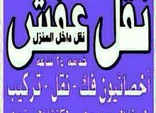 نقل عفش أبو حامد للنقل والفك والتركيب جميع غرف النوم والأثاث المنزل