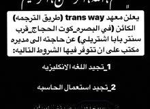 مكتب ترجمة بحاجه الى مديرة مكتب