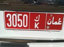 رقم تاكسي للبيع (رباعي) 3050 الرمز ك