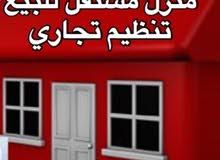 منزل مستقل للبيع تنظيم تجاري من المالك مباشرة