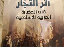 كتاب أثر التجار في الحضارة العربية الإسلامية