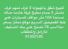 apartment for sale in Al AhmadiMahboula