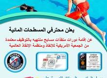 دورة تعليم الانقاذ المائي للفتيات الراغبات في الحصول على وظيفة منقذة سباحة