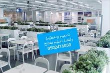 تجهيز مطاعم وكافيهات 0573020357