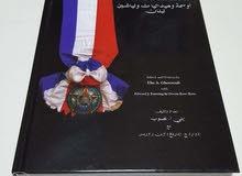 اوسمة ونياشين لبنان