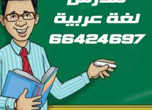 مدرس لغة عربية للمرحلة المتوسطة والثانوية