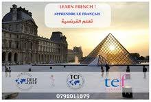 دورات لغة فرنسية