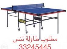 مطلوب طاولة تنس / wanted