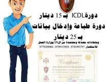 دورة  ICDL 15فقط